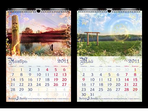 календарь А4 перекидной